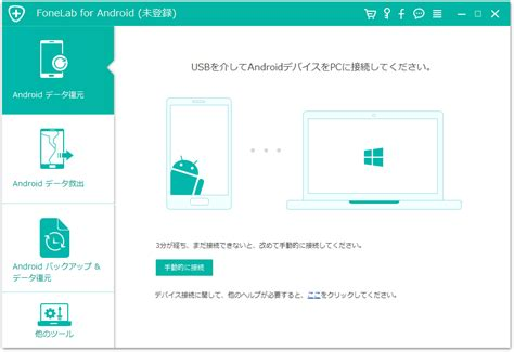 FoneLab for Android のスクリーンショット - フリーソフト100