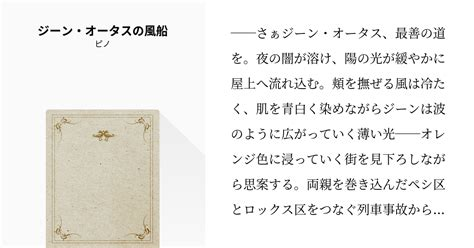 #ACCA13区監察課 #ACCA小説1000users入り ジーン・オータスの風船