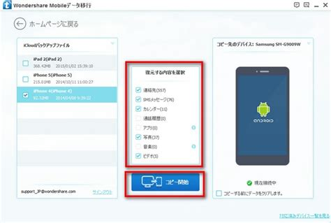 iCloudのバックアップデータをAndroidに復元・移行